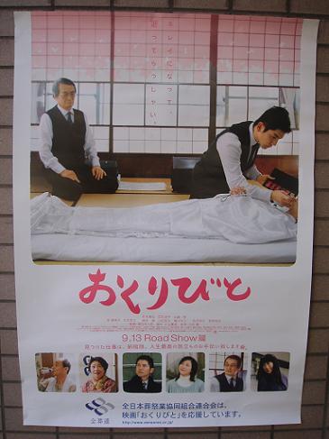 おくりびとポスター.JPG