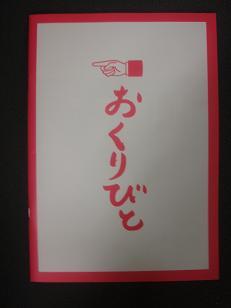 おくりびと表紙.JPG