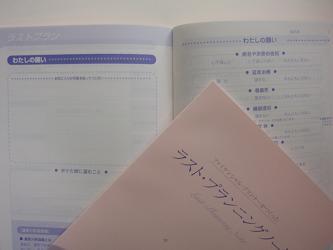 プランニングノート.JPG