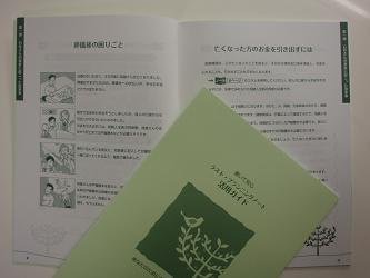 活用ガイド.JPG