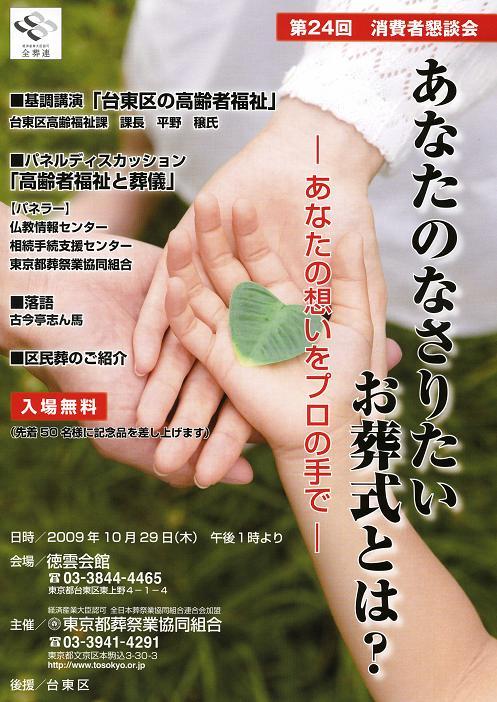 消費者懇談会.jpg